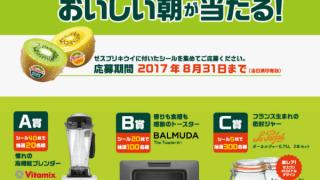 【終了】2017/8/31ゼスプリキウイ「おいしい朝が当たる!」キャンペーン
