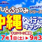 【終了】2017/10/4第一パン&オキハム ひとくちつつみシリーズで沖縄へ行こう!!キャンペーン