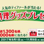 【終了】2017/11/9丸美屋 人気のティファールが当たる!お料理グッズプレゼント