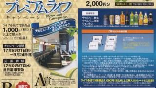 【終了】2017/9/27ライフ・サントリー プレミアムライフキャンペーン