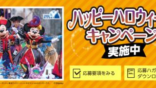 【終了】2017/10/31プリマハム ハッピーハロウィーンキャンペーン