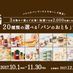 【終了】2017/12/5敷島製パン Pasco「パンのおとも」見つけようキャンペーン