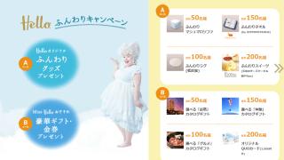 【終了】2018/3/31 ユニバーサル・ペーパー Hello ふんわりキャンペーン