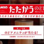 【終了】2018/1/22カンロ たたかうのど飴キャンペーン 買って応募 のどアメニティが当たる!