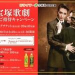 【終了】2017/11/2ライフコーポレーション・伊藤園 宝塚歌劇星組ご招待キャンペーン