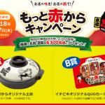 【終了】2018/3/7イチビキ 「お店の味を!お店の鍋で!もっと赤からキャンペーン