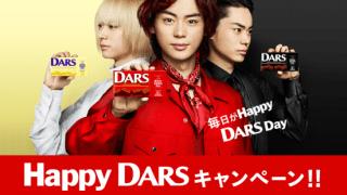 【終了】2018/5/15森永製菓 Happy DARS キャンペーン!! DARSオリジナル菅田将暉グッズプレゼント