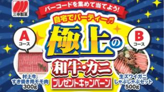 【終了】2018/2/28三幸製菓 自宅でパーティー♪極上の和牛・カニプレゼントキャンペーン