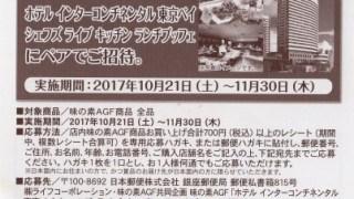 【終了】2017/11/30ライフコーポレーション×味の素AGF ホテルインターコンチネンタル東京ベイ シェフズライブキッチン ランチブッフェご招待!