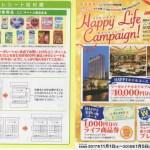 【終了】2018/1/12ライフコーポレーション×ユニチャーム Happy Lifeキャンペーン