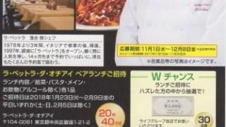 【終了】2017/12/8ライフ・エスビー食品 ラ・ベットラのランチご招待プレゼント