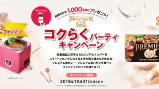 2018/10/31江崎グリコ プレミアム熟カレー プレ熟コクらくキャンペーン
