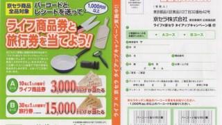 【終了】2018/2/20ライフコーポレーション×京セラ バーコードとレシートを送ってライフ商品券と旅行券を当てよう!