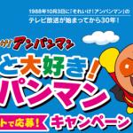 【終了】2018/6/10フードリエ それいけ!アンパンマン ずっと大好き!アンパンマンキャンペーン
