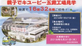 【終了】2018/5/31ライフコーポレーション・キユーピー 親子でキユーピー五霞工場見学ご招待!