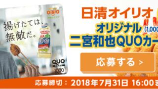 【終了】2018/7/31日清オイリオ オリジナル 二宮和也 QUOカードプレゼントキャンペーン