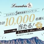 【終了】2018/5/31ネイチャーラボ ランドリン5周年記念キャンペーン 買って当たる!コース
