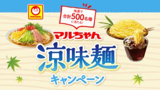【終了】2018/7/31東洋水産 マルちゃん涼味麺キャンペーン