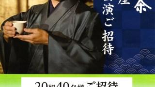 【終了】2018/5/20ライフ×伊藤園 お~いお茶歌舞伎座貸切公演ご招待キャンペーン