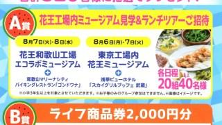 【終了】2018/6/20ライフ&花王 買って当てよう!花王フェア