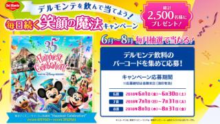 【終了】2018/8/31キッコーマン デルモンテを飲んで当てよう!毎日続く笑顔の魔法キャンペーン 東京ディズニーシー貸切ご招待