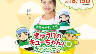 【終了】2018/6/15東海漬物 おなかがすいたらきゅうりのキューちゃん!キャンペーン