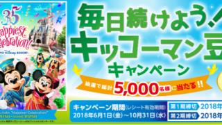 【終了】2018/10/31キッコーマン 毎日続けよう!キッコーマン豆乳キャンペーン 東京ディズニーシー貸切パーティーご招待