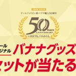 【終了】2018/6/30ドール Doleオリジナルバナナグッズセットが当たるキャンペーン