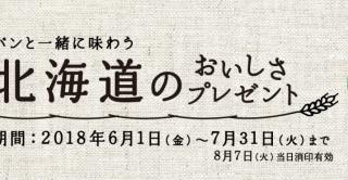 【終了】2018/8/7敷島製パン Pascoパスコ パンと一緒に味わう北海道のおいしさプレゼント