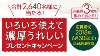 【終了】2018/6/30メイトー しっかり濃厚4.4 いろいろ使えて濃厚うれしいプレゼントキャンペーン