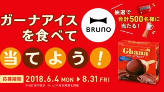 【終了】2018/8/31ロッテ ガーナアイスを食べて、BRUNO商品を当てよう!キャンペーン