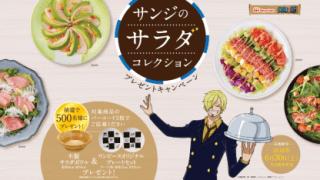 【終了】2018/6/30日本ハム サンジのサラダコレクションプレゼントキャンペーン