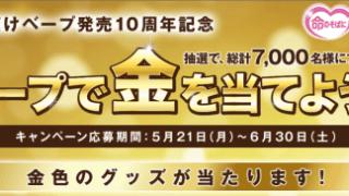 【終了】2018/6/30フマキラー おすだけベープ発売10周年記念 ベープで金を当てよう!!