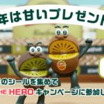 【終了】2018/8/31ゼスプリ キウイフルーツ「今年は甘いプレゼント!」キャンペーン