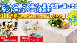 【終了】2018/8/31アサヒコ アサヒコの豆腐とお揚げで夏を元気に過ごそう! プレゼントキャンペーン