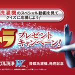 【終了】2018/8/17東芝ライフスタイル ウルトラファインバブル洗濯機 選べるウルトラプレゼントキャンペーン!