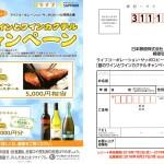 【終了】2018/8/27ライフコーポレーション・サッポロビール 夏のワインとワインカクテルキャンペーン