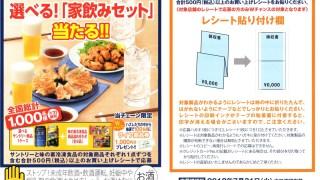 【終了】2018/7/31ライフコーポレーション×サントリーグループ×味の素冷凍食品 今夜もお家で乾杯♪ 選べる!「家飲みセット」当たる!