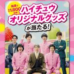 【終了】2018/8/31森永製菓 ハイチュウ関ジャニ∞オリジナルグッズプレゼントキャンペーン