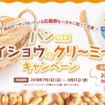 【終了】2018/9/14ダイショウ パンにはダイショウのクリーミー!キャンペーン