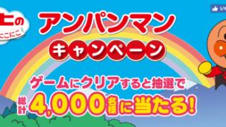 【終了】2018/8/31池田模範堂 ムヒのみんなにこにこ アンパンマンキャンペーン