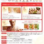 【終了】2018/8/31Olympic×エスビー食品 李錦記 130周年キャンペーン