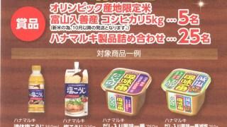 【終了】2018/8/31Olympic・カズン×ハナマルキ ハナマルキ製品を買って賞品をゲットしよう!!
