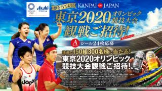 【終了】2018/11/26アサヒビール 東京2020オリンピック競技大会観戦ご招待!キャンペーン