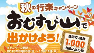 【終了】2018/10/11ミツカン 秋の行楽キャンペーン おむすび山で出かけよう!