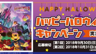 【終了】2018/10/31プリマハム ハッピーハロウィーンキャンペーン