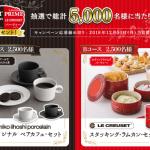 【終了】2018/12/31ヤマザキビスケット YBCカフェ・パーティータイムキャンペーン