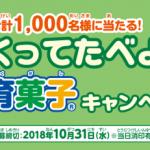 【終了】2018/10/31クラシエフーズ つくってたべよう知育菓子キャンペーン