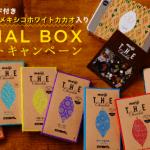 2019/2/28明治 ザ・チョコレート スペシャルボックスプレゼントキャンペーン