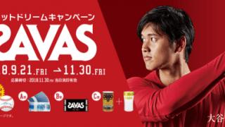 【終了】2018/11/30明治 ザバス ゲットドリームキャンペーン